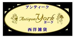 山口県宇部市にある西洋アンティークと輸入雑貨のお店-アンティーク ヨーク